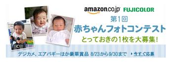 「Amazon.co.jp × FUJICOLOR」がフォトコンテスト