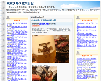 東京グルメをレポートする「東京グルメ散策日記」