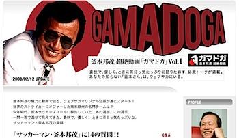 gamadoga_like_nagai_2181.jpg