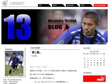 ガンバ大阪・安田理大のブログが面白い