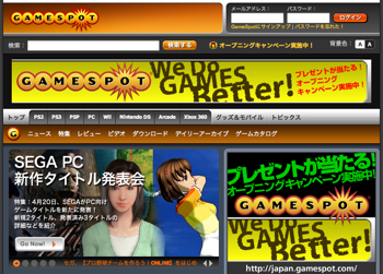 「GameSpot Japan」開設