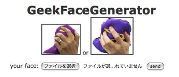 紫色の何かを口に押し付ける事が出来る「Geek Face Generator」