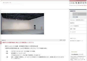 東京芸大に「アニメーション専攻」開設