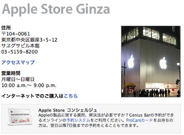 Genius Bar Ginza Pre