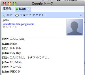 「Google Talk」の翻訳機能ボット