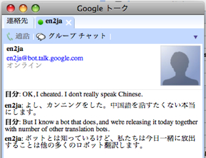 Get-Translations-In-Google-Talk2