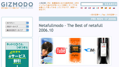Netafullmodo - The Best of netafull 2006.10