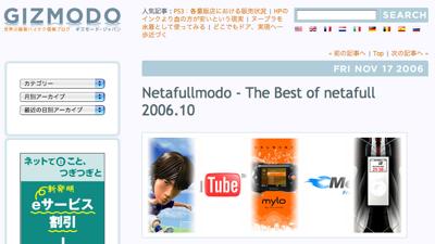 Gizmodo Netafullmodo 200611