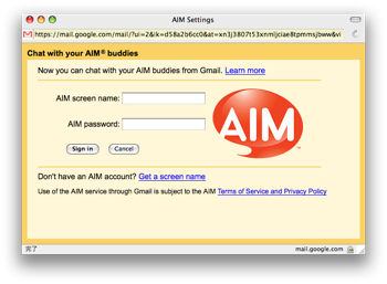 Gmailが「AIM」のチャットをサポート