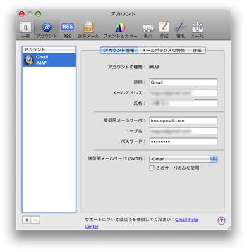 Gmail Imap4