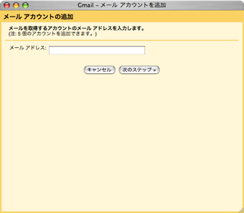 Gmail Pop4