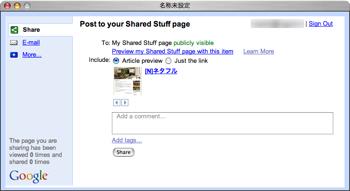 Google-Wants-You-To-Share-Stuff2