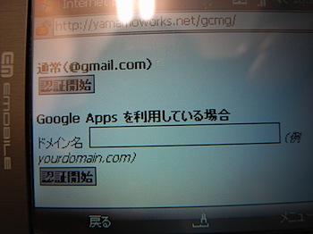 google_cal_gw_20080421_R0014526.JPG