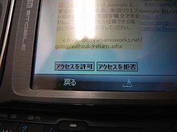 google_cal_gw_20080421_R0014528.JPG