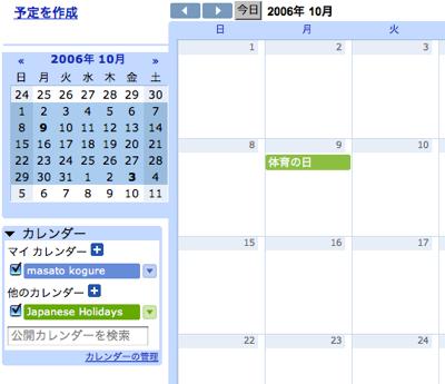 Google Calendar Japanese