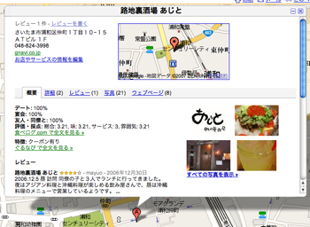 Google Map Review2