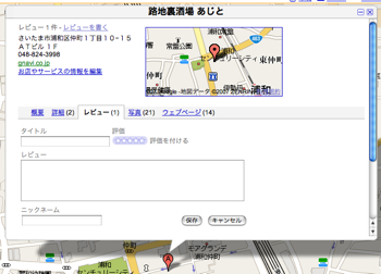 Google Map Review3
