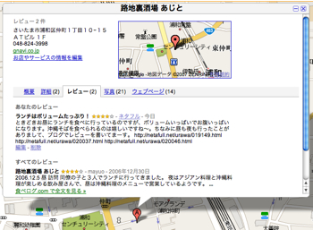 Google Map Review4