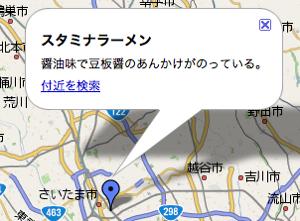 Google Mymap411