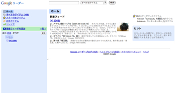 Google Reader Japa1