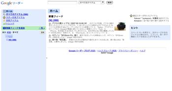 「Googleリーダー」日本語化