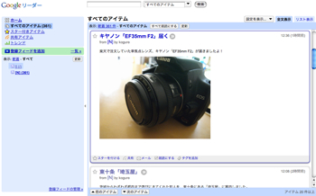 Google Reader Japa2