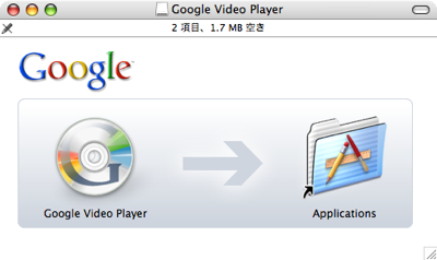 「Google Video Player」を使ってみた