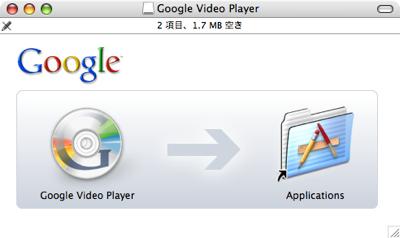 Google Video Install