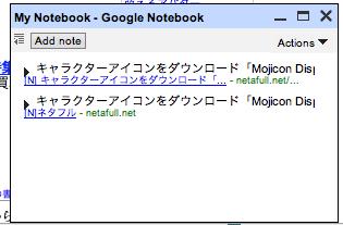 Googlenote2