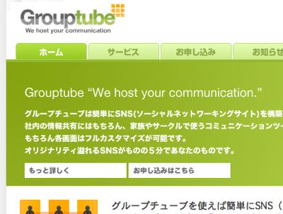 SNSのASPサービス「Grouptube(グループチューブ)」