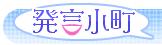 Hatsugen Komachi2-1
