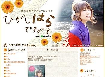 higashihara_kose_213_1.jpg