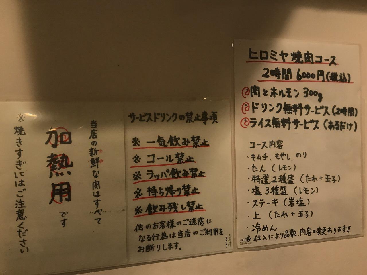 hiromiya-1205202752.jpg
