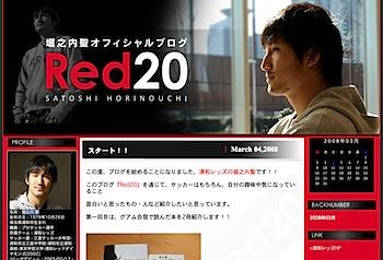 浦和レッズ・堀之内聖オフィシャルブログ「Red20」