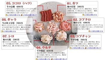 horumon_yahoo_082121.jpg