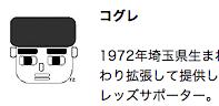 Hotblogger Kogure