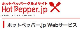 ホットペッパーがAPI公開「ホットペッパーWebサービス」
