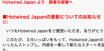 Hotwired End