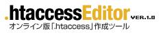 オンラインで.htaccessを作成できる「.htaccess Editor」