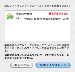 Ifoxsmooth2