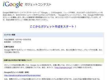 「iGoogle」ガジェットコンテスト
