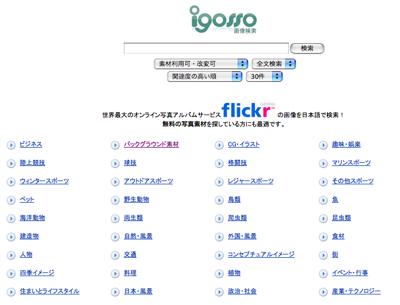 「igosso 画像検索」にカテゴリーが追加