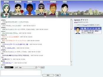Igosso Chat1-1
