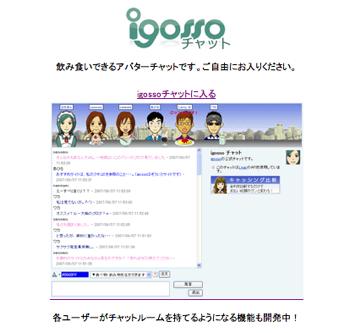 Lingr APIを使用したアバターチャットサービス「igossoチャット」