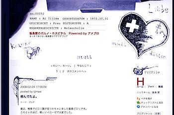 飯島愛、ブログでピロリ菌が見つかったことを告白