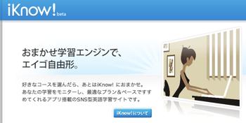 無料で英語をオンライン学習できる「iKnow!(アイノウ)」