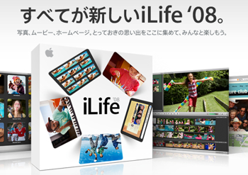 「iLife '08」リリース