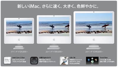 iMacに24インチモデルが登場