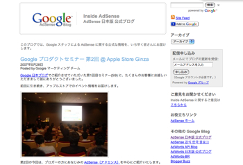 Inside Adsense Blog1
