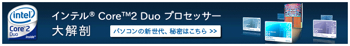 AMNスポンサー「Intel Core2Duo プロセッサー」スタート